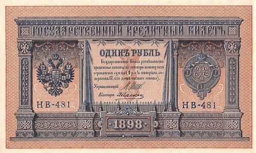 1 рубль 1898 г., Шипов - Алексеев, РИ.