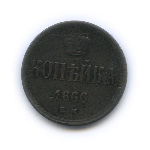 1 копейка 1866 г., ЕМ, сдвиг аверс/реверс 5°, Александр II