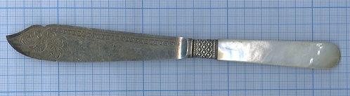 Нож столовый, клейма, ручка перламутр