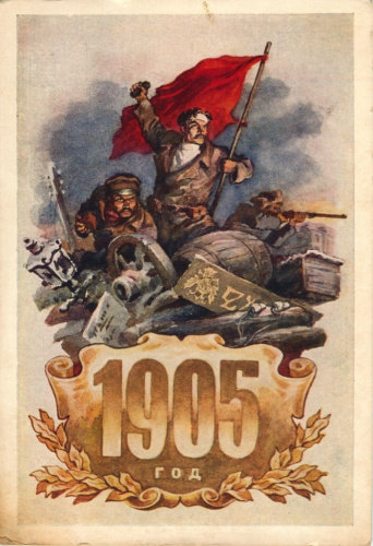 Открытое письмо «1905», 1955 г., из коллекции, СССР.