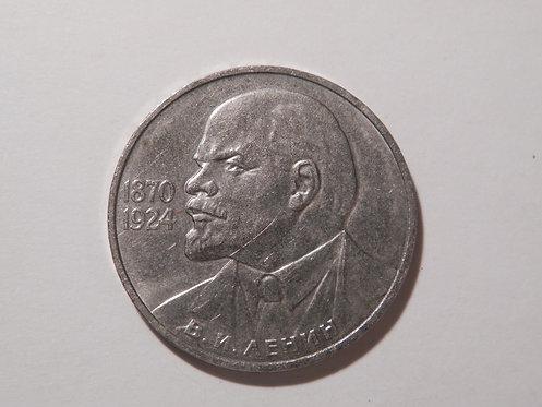 """1 рубль """"115 лет со д/р. В.И. Ленина"""", 1985 г."""