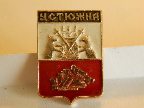 Значок г. Устюжна, СССР