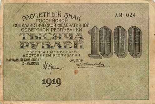1000 рублей 1919 г. Крестинский - Жихарев