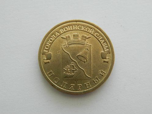 """10 руб """"Полярный"""", ГВС, 2012 г."""