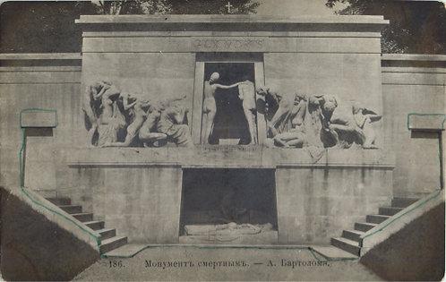 Открытое письмо «А. Бартоломэ. Монумент смертным», Российская Империя.