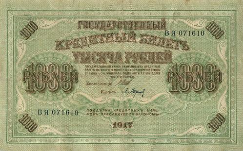 1000 рублей 1917 г. Шипов - Барышев, РИ.