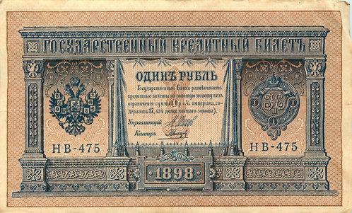 1 рубль 1898 г., Шипов-Гальцов
