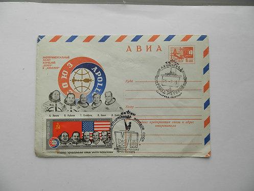 Конверт со спецгашением, 1975 г., СССР. Космос