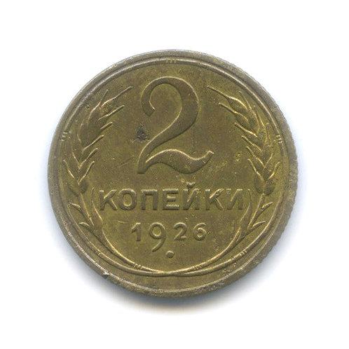 2 копейки 1926 г. СССР