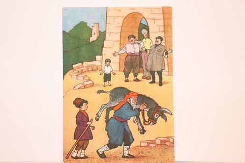 """Почтовая карточка """"Мельник, мальчик и осёл"""", 1956 г., из-во Советский художник, СССР."""