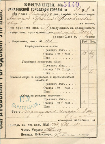 Квитанция на 37 рублей 8 копеек., 1891 г., Российская Империя.