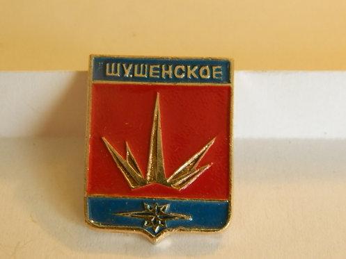 Значок г. Шушенское, СССР