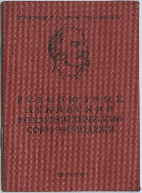 Комсомольский билет СССР, 1975 г.