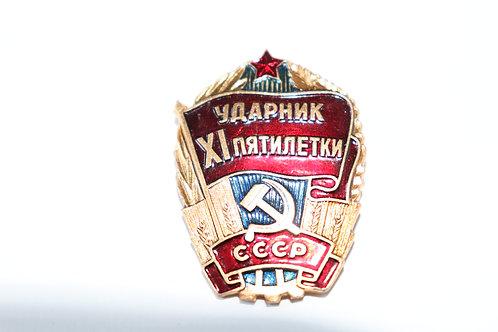 """Знак """"Ударник XI пятилетки"""", СССР"""