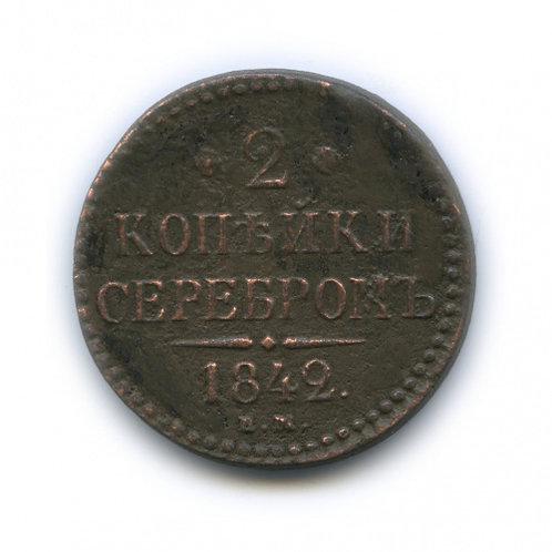 2 копейки 1842 г., EМ, Николай I