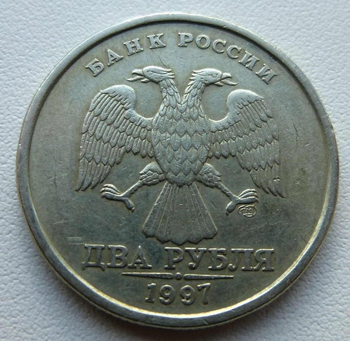 2 рубля 1997 г., спмд, РФ