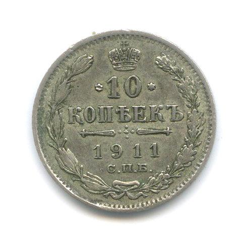 10 копеек 1911 г., спб эб, Николай II