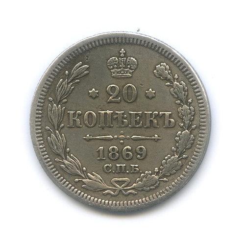 20 копеек 1869 г. СПБ HI, Александр II