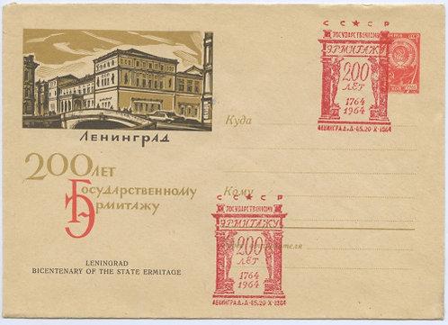 Конверт со спецгашением «200 лет Госуд - ному Эрмитажу», 1964 г., СССР.