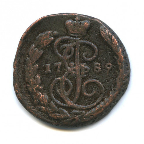 1 копейка 1789 г., ЕМ, Екатерина II