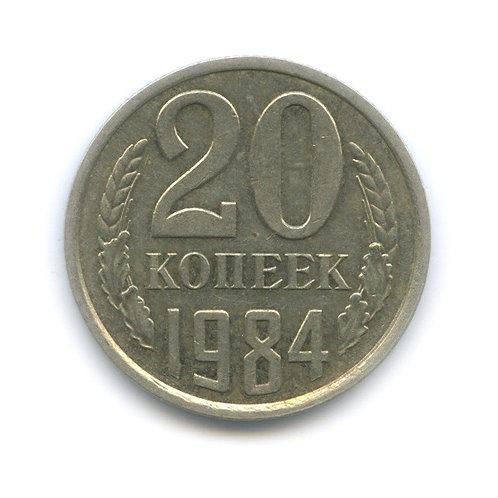 20 копеек (перепутка, л/с штемпеля 3 коп 1979) СССР