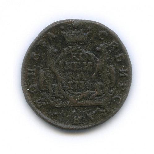 1 копейка 1774 г. КМ, Сибирская,  Екатерина II