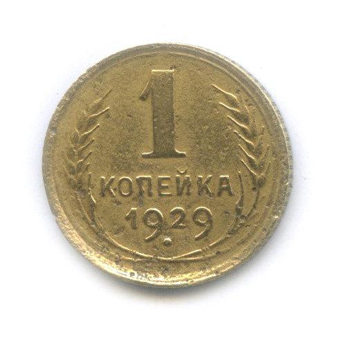 1 копейка 1929 г. СССР