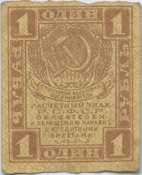 1 рубль 1919 г. РСФСР