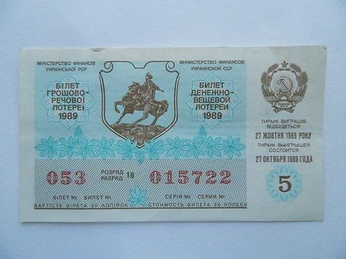 Лотерейный билет УССР 1989 г. вып. 5