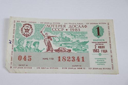 Лотерейный билет ДОСААФ№ 1,  1983 г., СССР.