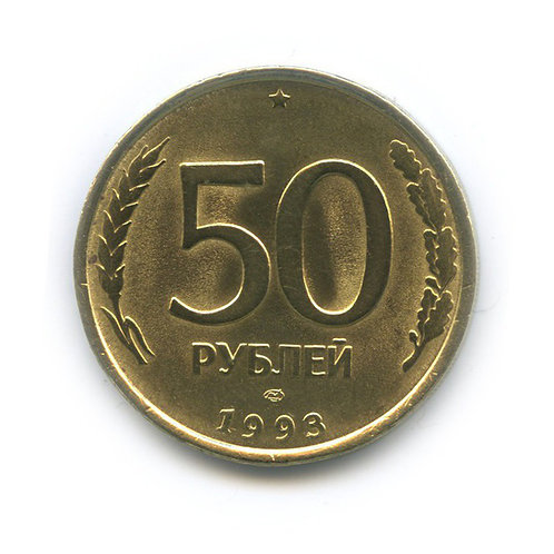 50 рублей, 1993 г. лмд, (NiCu, пробная чеканка)