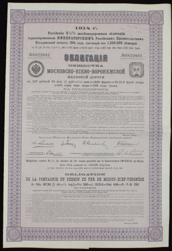 Облигация Общества Московско-Киево-Воронежской желдор, 1914 г., РИ.