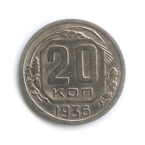 20 копеек 1936 г. СССР