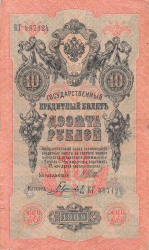 10 рублей Шипов - Гаврилов, 1909 г., РИ.