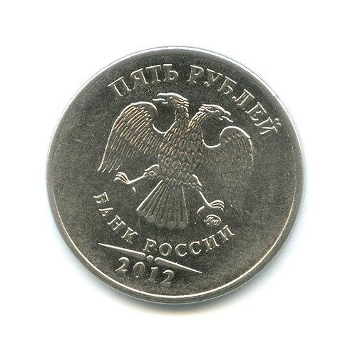 5 рублей 2012 г. ммд, РФ