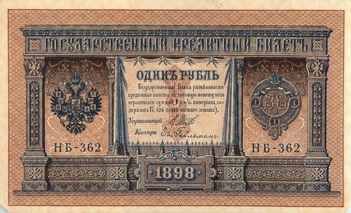 1 рубль 1898 г., Шипов - Гейльман, РИ.