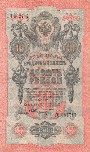 0 рублей Шипов - Шмидт, Советский выпуск, 1909 г., РИ.