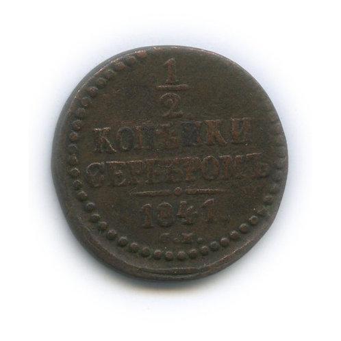 1/2 копейки серебром, 1841 г., СМ, Николай I