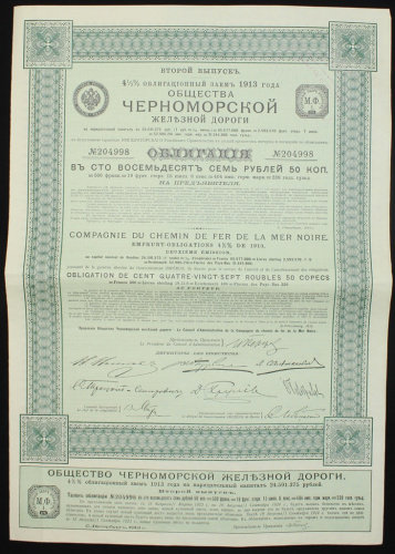 Облигация в 187 р. 50 к. «Общества Черноморской  ж/д., 1913 г., РИ.