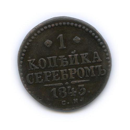 1 копейка серебром, 1843 г., СМ, сдвиг аверс/реверс 5°, Николай I