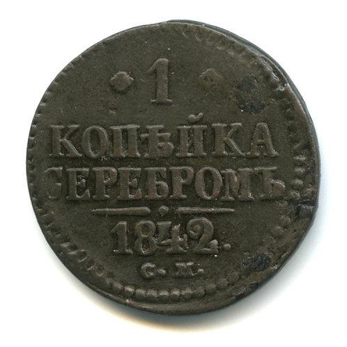 1 копейка серебром 1842 г., СМ, Николай I.