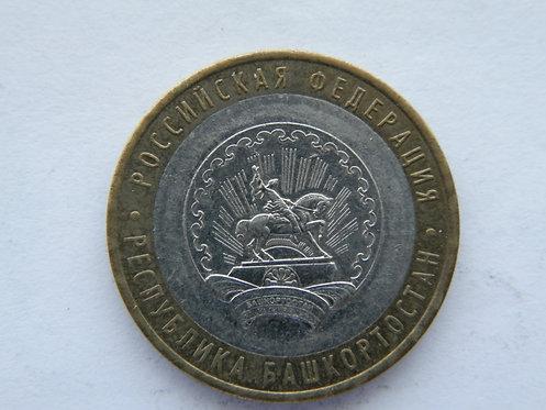 10 руб. респ. Башкортостан, ММД, 2007 г.