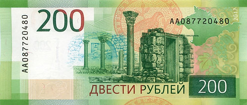200 рублей 2017 г., РФ, серия АА