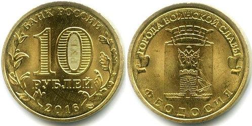 10 рублей. Феодосия, 2016 г.,  РФ
