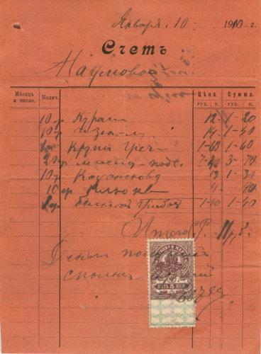 Счет из продуктовой лавки на 11 рублей, 1910 г., Российская Империя.