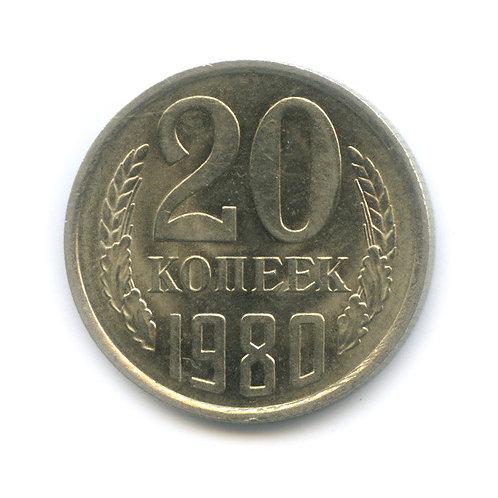 20 копеек 198 г., (штемпельный блеск, вторые колосья с остями) СССР