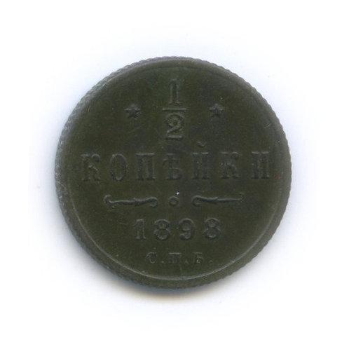 1/2 копейки 1898 г., СПБ, Николай II
