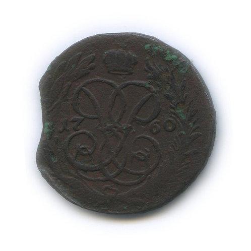 1 копейка 1760 г., (брак -выкус), Елизавета Петровна