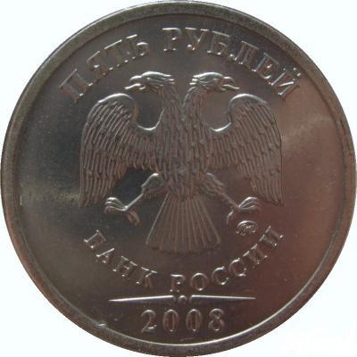 5 рублей 2008 г. ммд, РФ