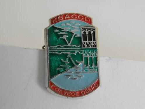 Значок Кабардино-балкария,  СССР